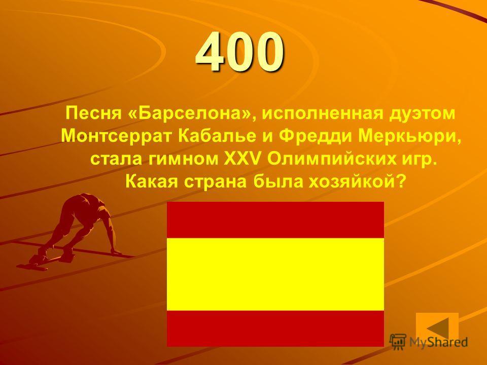 12400 Песня «Барселона», исполненная дуэтом Монтсеррат Кабалье и Фредди Меркьюри, стала гимном XXV Олимпийских игр. Какая страна была хозяйкой?