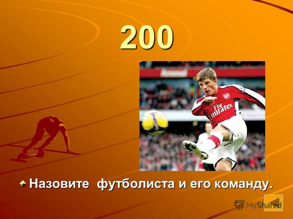 15 200 Назовите футболиста и его команду.