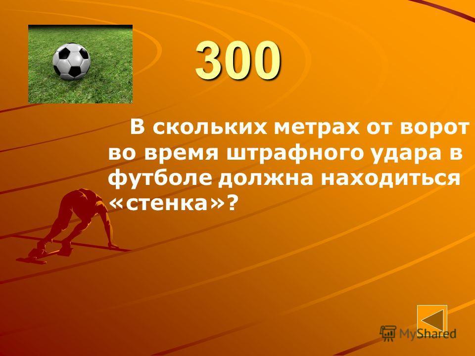 16 300 В скольких метрах от ворот во время штрафного удара в футболе должна находиться «стенка»?