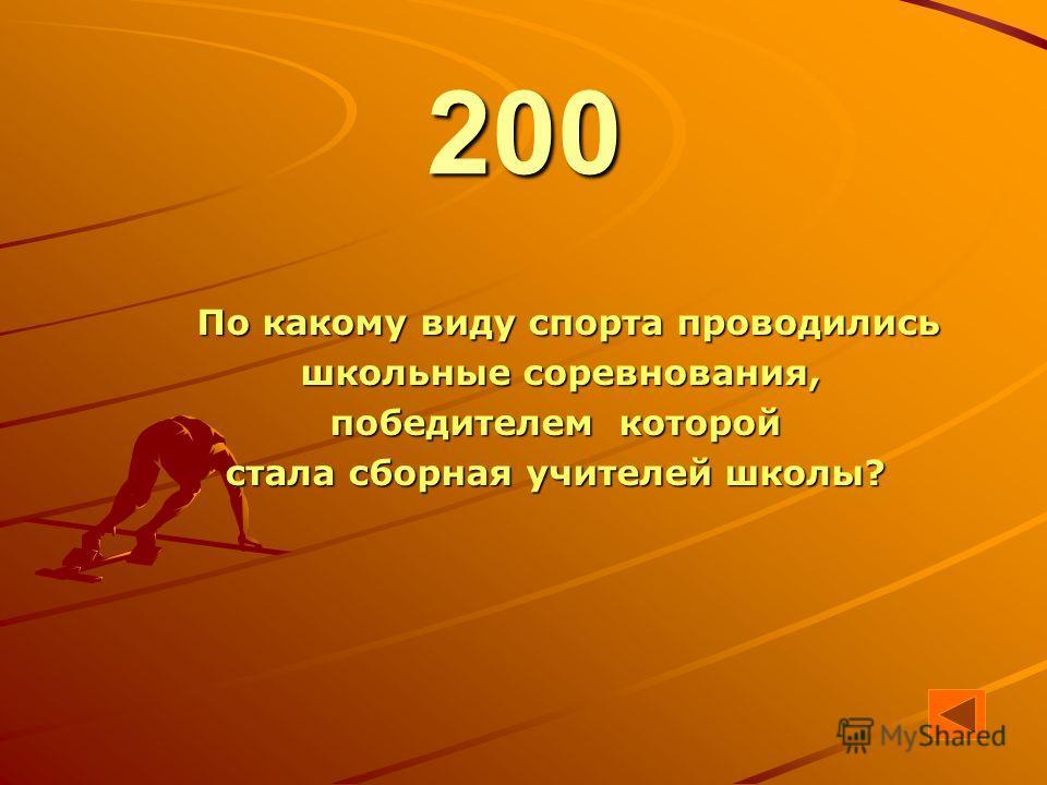 20 200 По какому виду спорта проводились По какому виду спорта проводились школьные соревнования, школьные соревнования, победителем которой стала сборная учителей школы?
