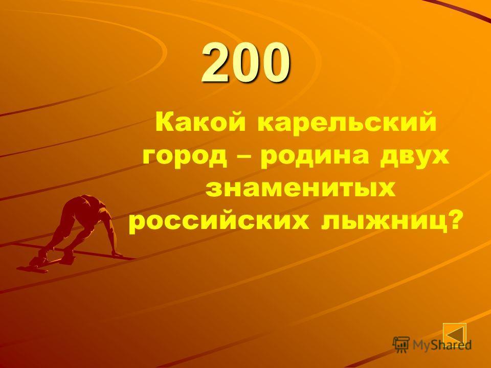 31 200 Какой карельский город – родина двух знаменитых российских лыжниц?
