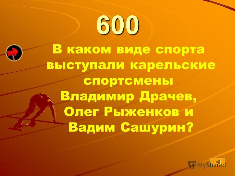 33600 В каком виде спорта выступали карельские спортсмены Владимир Драчев, Олег Рыженков и Вадим Сашурин?