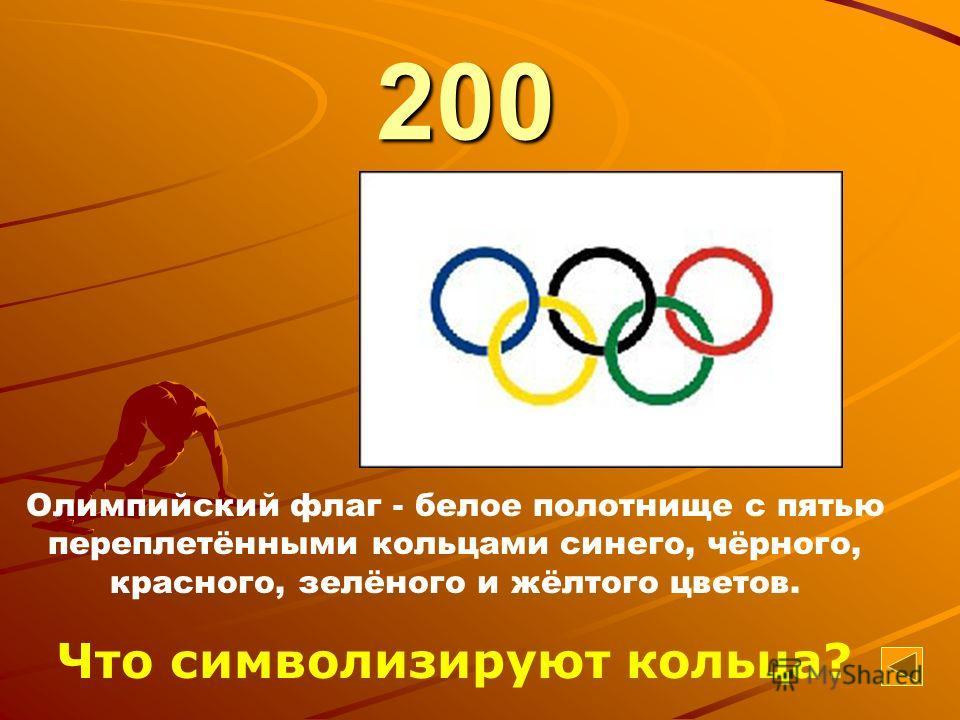36 200 Олимпийский флаг - белое полотнище с пятью переплетёнными кольцами синего, чёрного, красного, зелёного и жёлтого цветов. Что символизируют кольца?