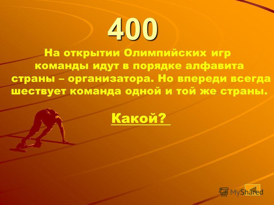37400 На открытии Олимпийских игр команды идут в порядке алфавита страны – организатора. Но впереди всегда шествует команда одной и той же страны. Какой?