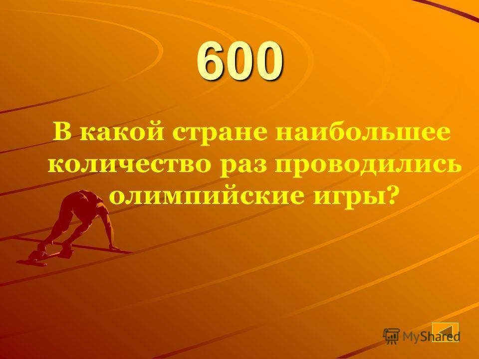 38 600 В какой стране наибольшее количество раз проводились олимпийские игры?