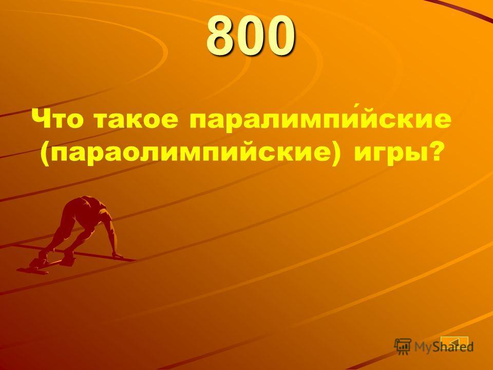 39 800 Что такое параолимпийские (параолимпийские) игры?