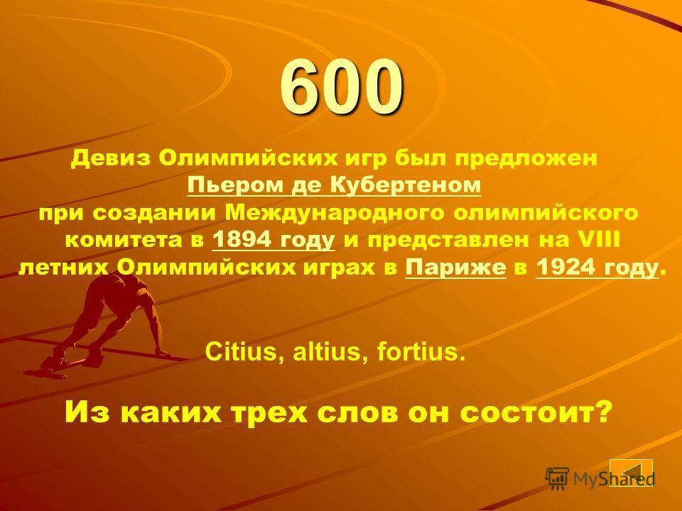 43 600 Девиз Олимпийских игр был предложен Пьером де Кубертеном при создании Международного олимпийского комитета в 1894 году и представлен на VIII1894 году летних Олимпийских играх в Париже в 1924 году.Париже 1924 году Citius, altius, fortius. Из ка