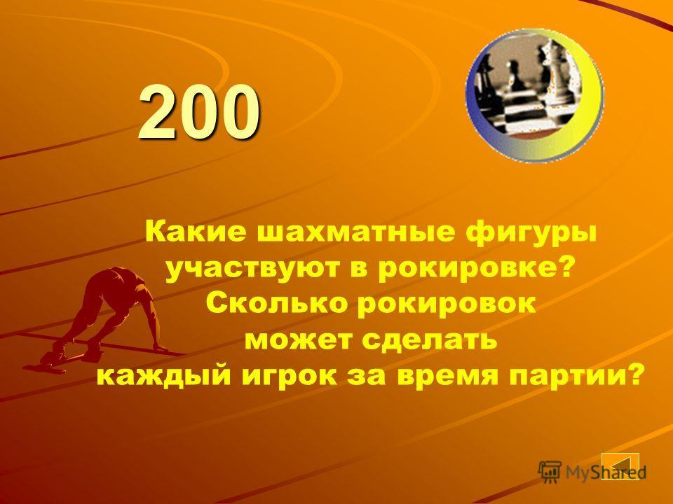 46 200 Какие шахматные фигуры участвуют в рокировке? Сколько рокировок может сделать каждый игрок за время партии?