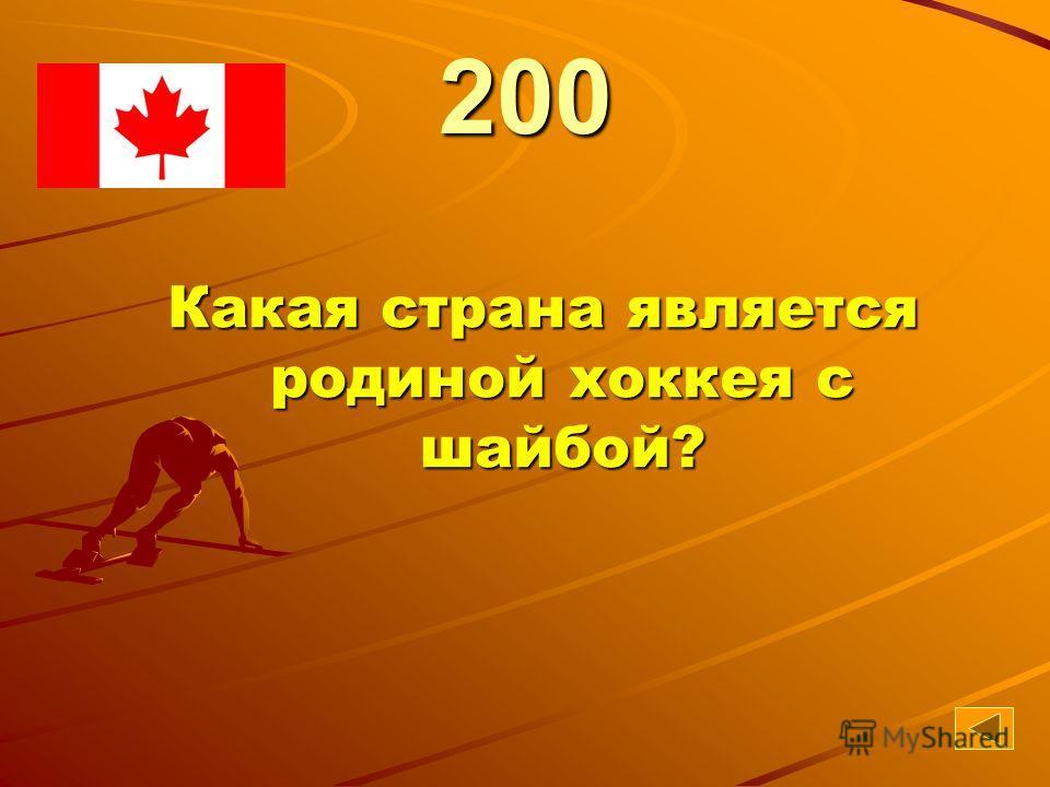 51 200 Какая страна является родиной хоккея с шайбой?