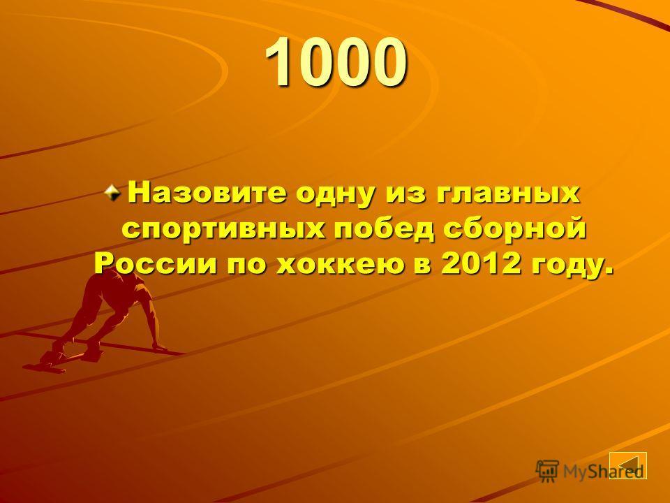 55 1000 Назовите одну из главных спортивных побед сборной России по хоккею в 2012 году.