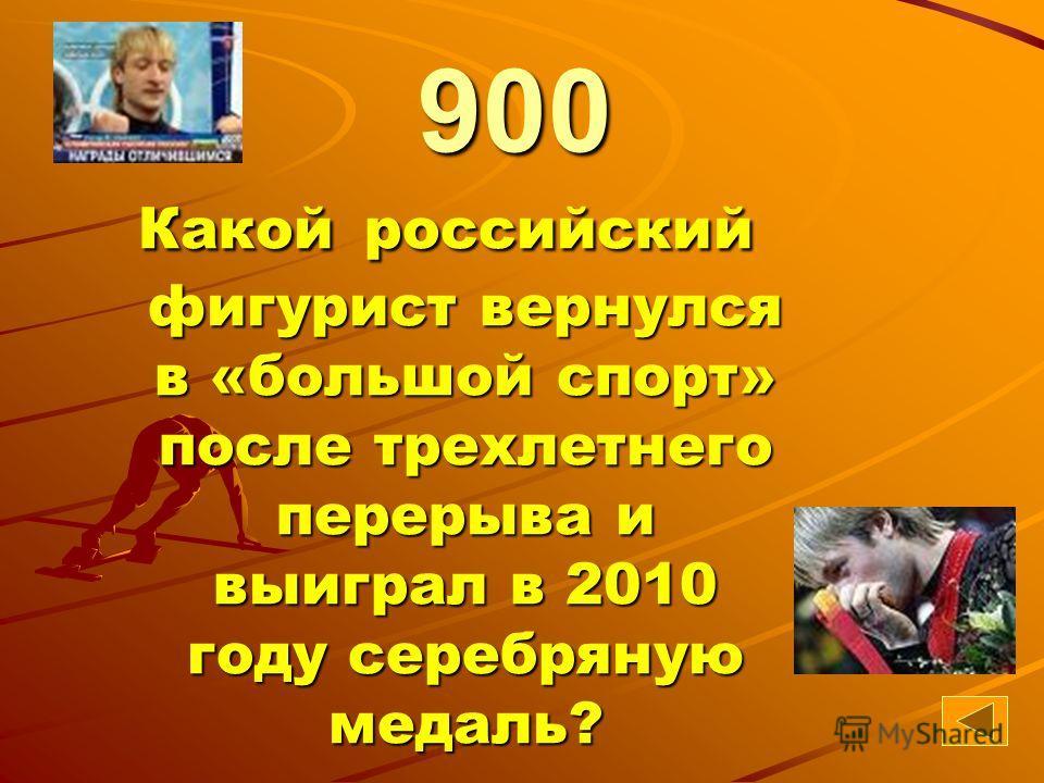 60 Какой российский фигурист вернулся в «большой спорт» после трехлетнего перерыва и выиграл в 2010 году серебряную медаль? 900