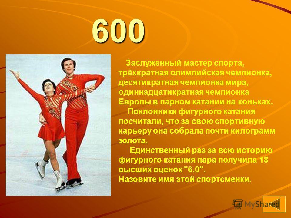 64600 Заслуженный мастер спорта, трёхкратная олимпийская чемпионка, десятикратная чемпионка мира, одиннадцатикратная чемпионка Европы в парном катании на коньках. Поклонники фигурного катания посчитали, что за свою спортивную карьеру она собрала почт