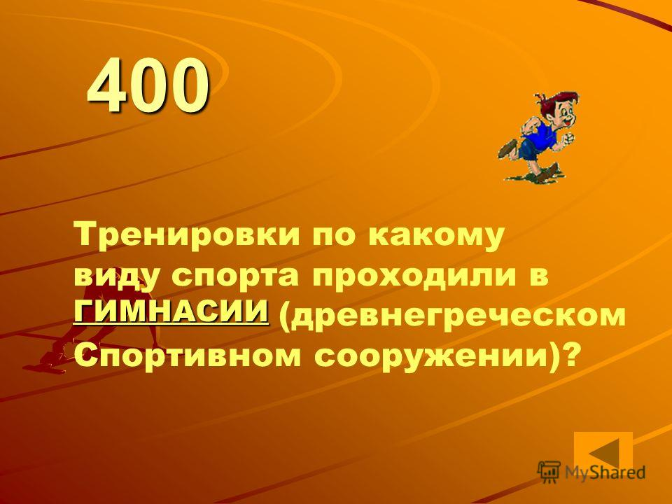 7 400 Тренировки по какому виду спорта проходили в ГИМНАСИИ ГИМНАСИИ (древнегреческом Спортивном сооружении)?