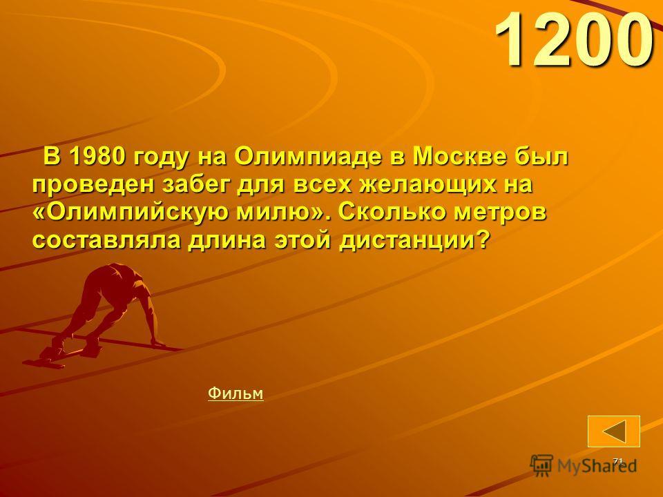 71 1200 В 1980 году на Олимпиаде в Москве был проведен забег для всех желающих на «Олимпийскую милю». Сколько метров составляла длина этой дистанции? В 1980 году на Олимпиаде в Москве был проведен забег для всех желающих на «Олимпийскую милю». Скольк