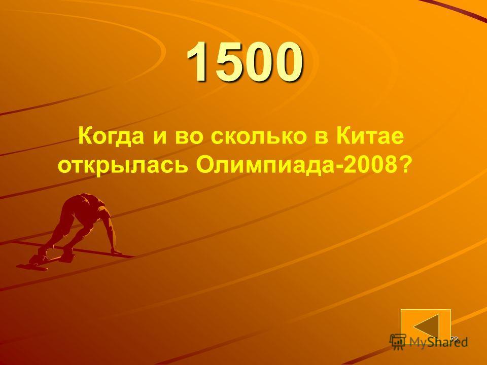 72 1500 Когда и во сколько в Китае открылась Олимпиада-2008?