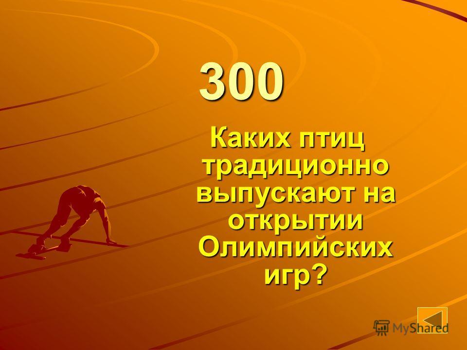 73 Каких птиц традиционно выпускают на открытии Олимпийских игр? 300