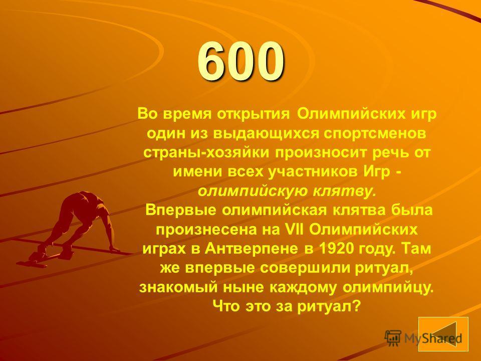 74 600 Во время открытия Олимпийских игр один из выдающихся спортсменов страны-хозяйки произносит речь от имени всех участников Игр - олимпийскую клятву. Впервые олимпийская клятва была произнесена на VII Олимпийских играх в Антверпене в 1920 году. Т