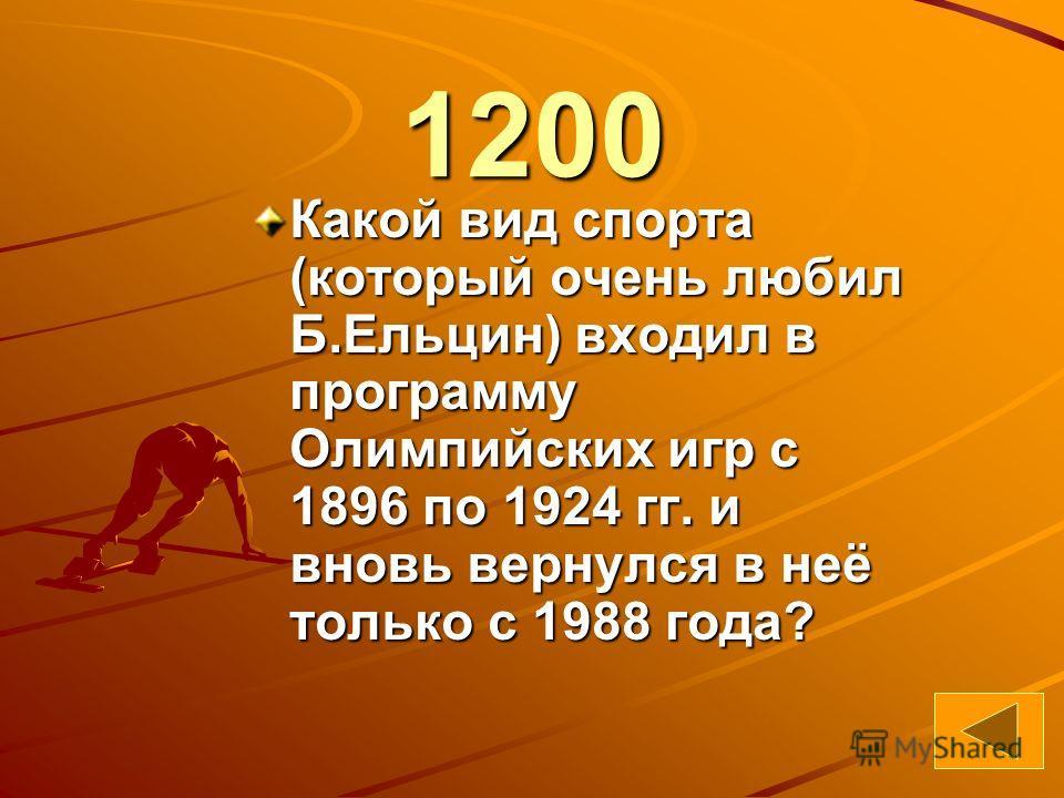 76 1200 Какой вид спорта (который очень любил Б.Ельцин) входил в программу Олимпийских игр с 1896 по 1924 гг. и вновь вернулся в неё только с 1988 года?