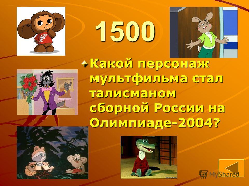77 1500 Какой персонаж мультфильма стал талисманом сборной России на Олимпиаде-2004?