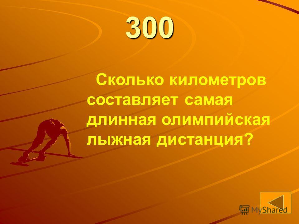 78 300 Сколько километров составляет самая длинная олимпийская лыжная дистанция?