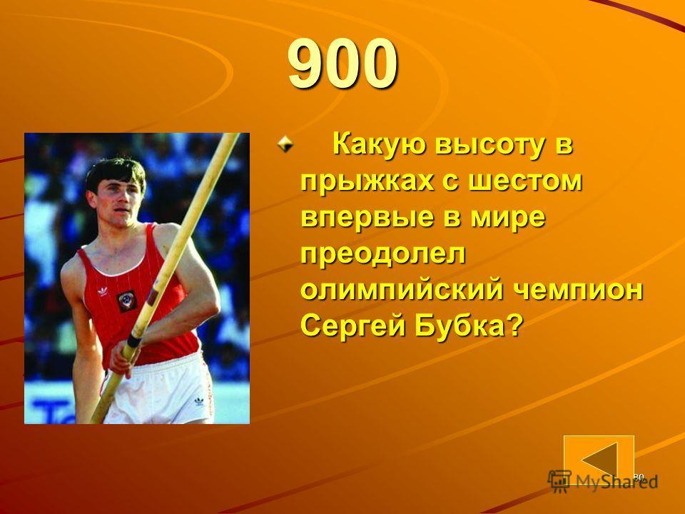80 900 Какую высоту в прыжках с шестом впервые в мире преодолел олимпийский чемпион Сергей Бубка? Какую высоту в прыжках с шестом впервые в мире преодолел олимпийский чемпион Сергей Бубка?