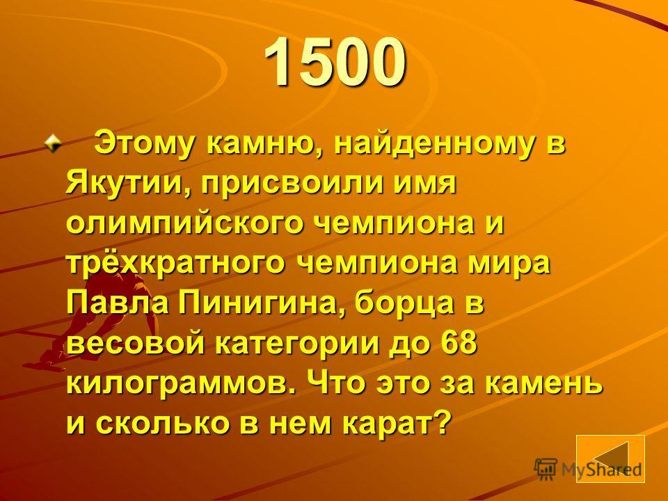 82 1500 Этому камню, найденному в Якутии, присвоили имя олимпийского чемпиона и трёхкратного чемпиона мира Павла Пинигина, борца в весовой категории до 68 килограммов. Что это за камень и сколько в нем карат? Этому камню, найденному в Якутии, присвои