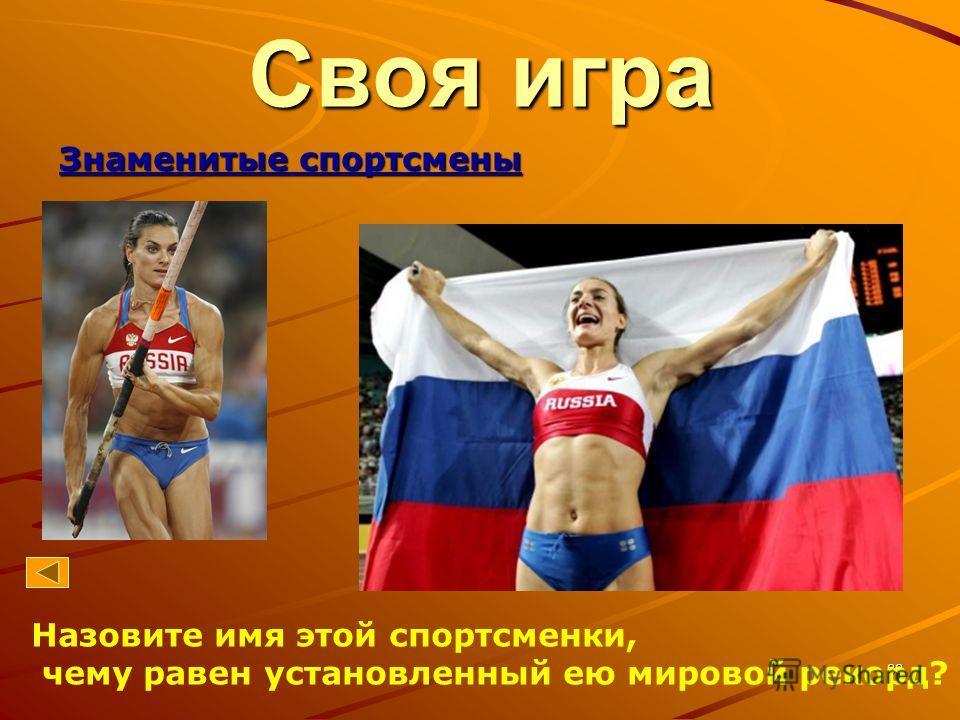 88 Своя игра Знаменитые спортсмены Назовите имя этой спортсменки, чему равен установленный ею мировой рекорд?