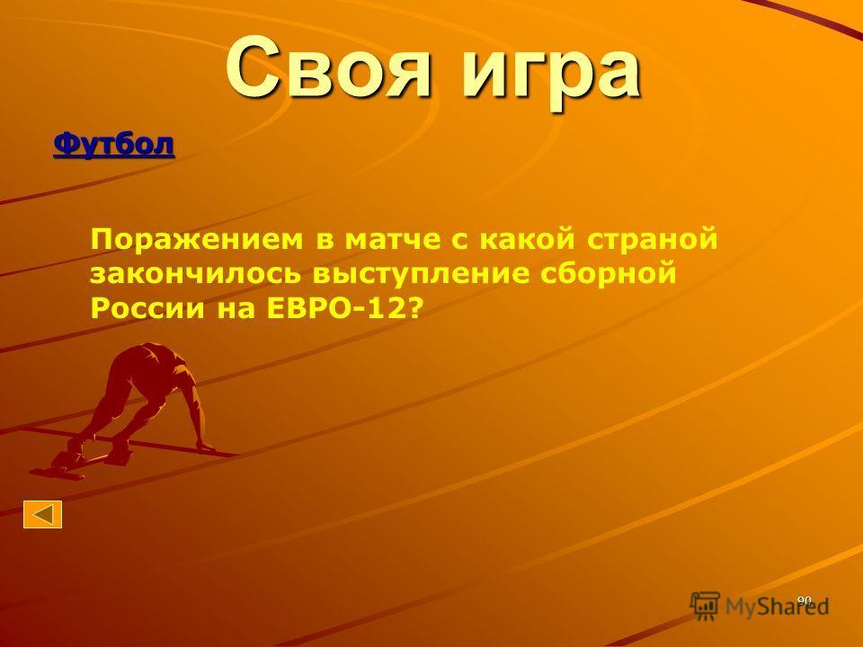 90 Своя игра Футбол Поражением в матче с какой страной закончилось выступление сборной России на ЕВРО-12?
