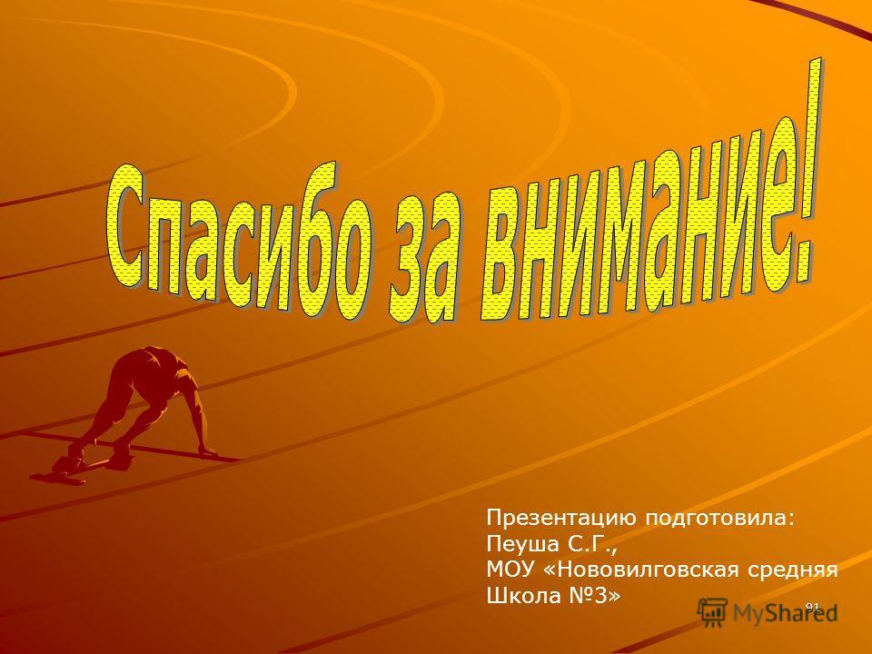 91 Презентацию подготовила: Пеуша С.Г., МОУ «Нововилговская средняя Школа 3»