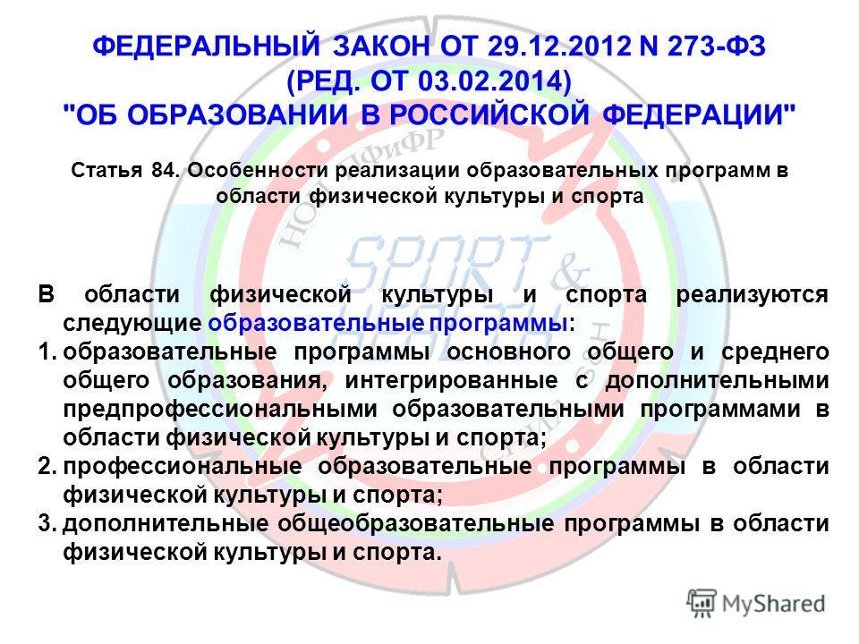 ФЕДЕРАЛЬНЫЙ ЗАКОН ОТ 29.12.2012 N 273-ФЗ (РЕД. ОТ 03.02.2014)