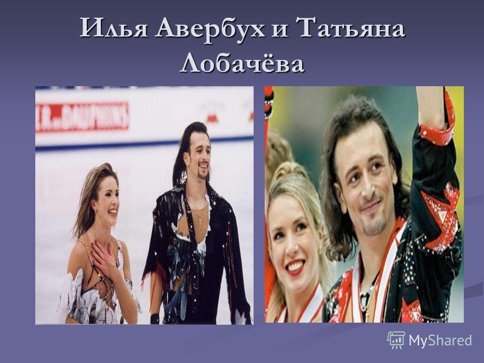 Илья Авербух и Татьяна Лобачёва