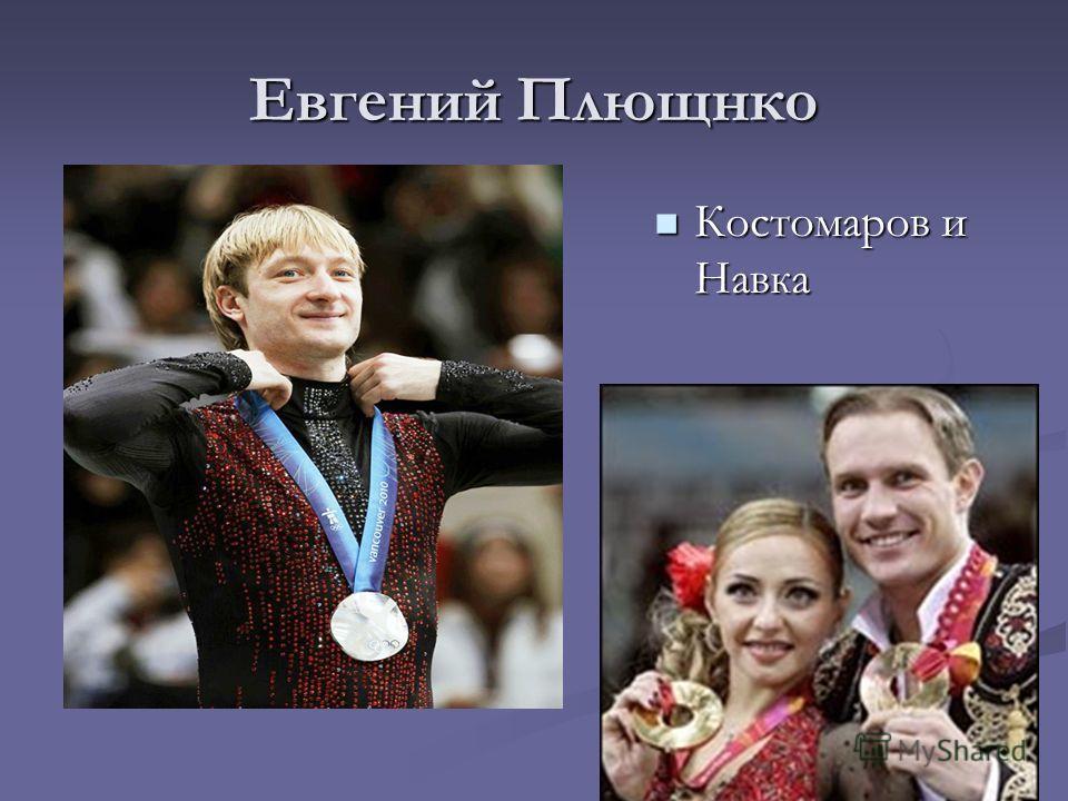 Евгений Плющнко Костомаров и Навка Костомаров и Навка