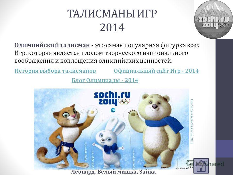 ТАЛИСМАНЫ ИГР 2014 http://aviatoru.at.ua/forum/102-946-1 Олимпийский талисман - это самая популярная фигурка всех Игр, которая является плодом творческого национального воображения и воплощения олимпийских ценностей. Леопард, Белый мишка, Зайка Истор