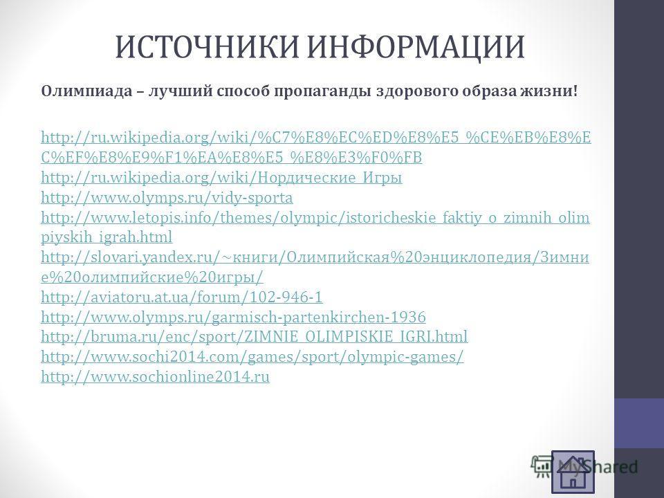 http://ru.wikipedia.org/wiki/%C7%E8%EC%ED%E8%E5_%CE%EB%E8%E C%EF%E8%E9%F1%EA%E8%E5_%E8%E3%F0%FB http://ru.wikipedia.org/wiki/Нордические_Игры http://www.olymps.ru/vidy-sporta http://www.letopis.info/themes/olympic/istoricheskie_faktiy_o_zimnih_olim p