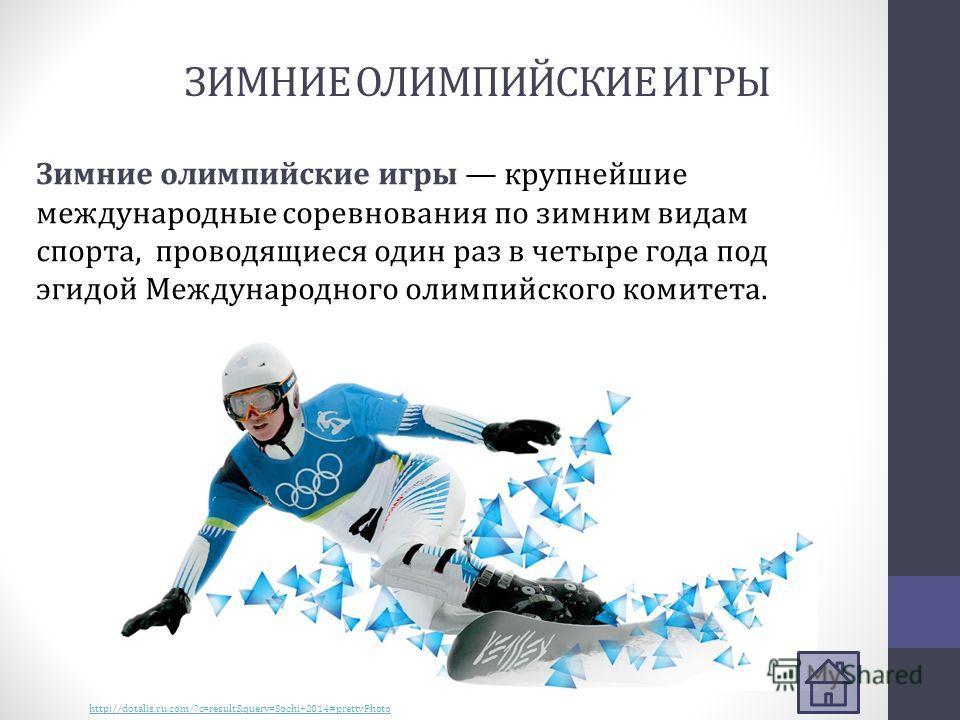 ЗИМНИЕ ОЛИМПИЙСКИЕ ИГРЫ Зимние олимпийские игры крупнейшие международные соревнования по зимним видам спорта, проводящиеся один раз в четыре года под эгидой Международного олимпийского комитета. http://dotalis.ru.com/?c=result&query=Sochi+2014#pretty