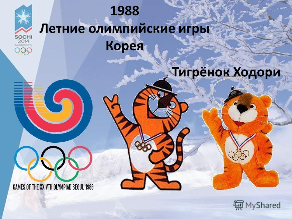Тигрёнок Ходори 1988 Летние олимпийские игры Корея