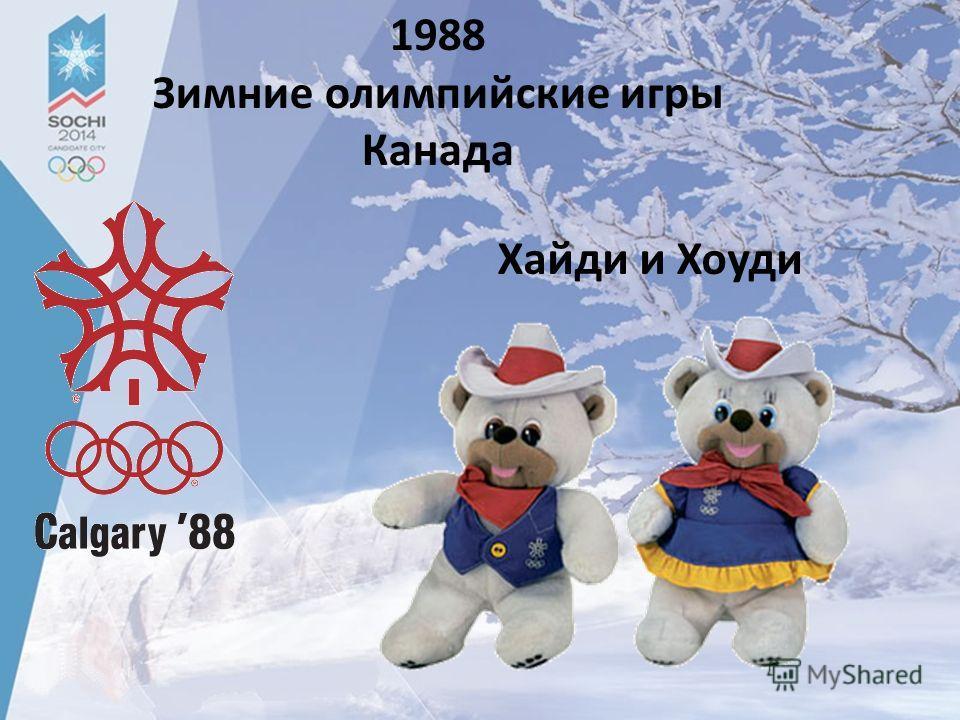 Хайди и Хоуди 1988 Зимние олимпийские игры Канада