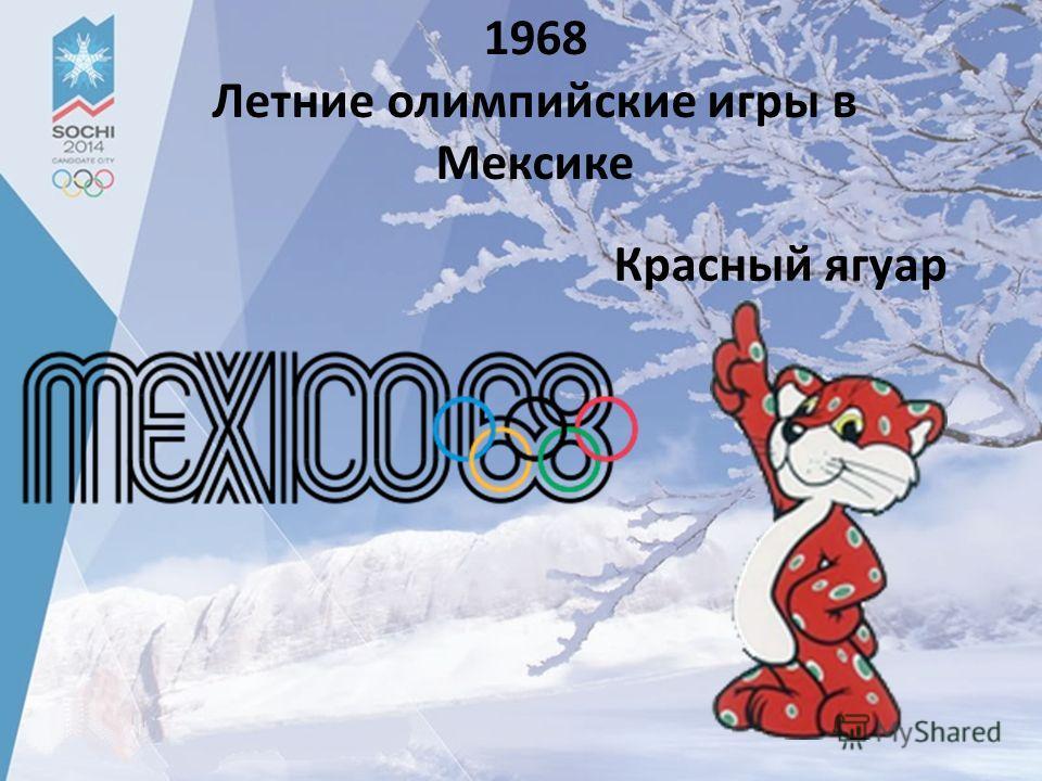 Красный ягуар 1968 Летние олимпийские игры в Мексике