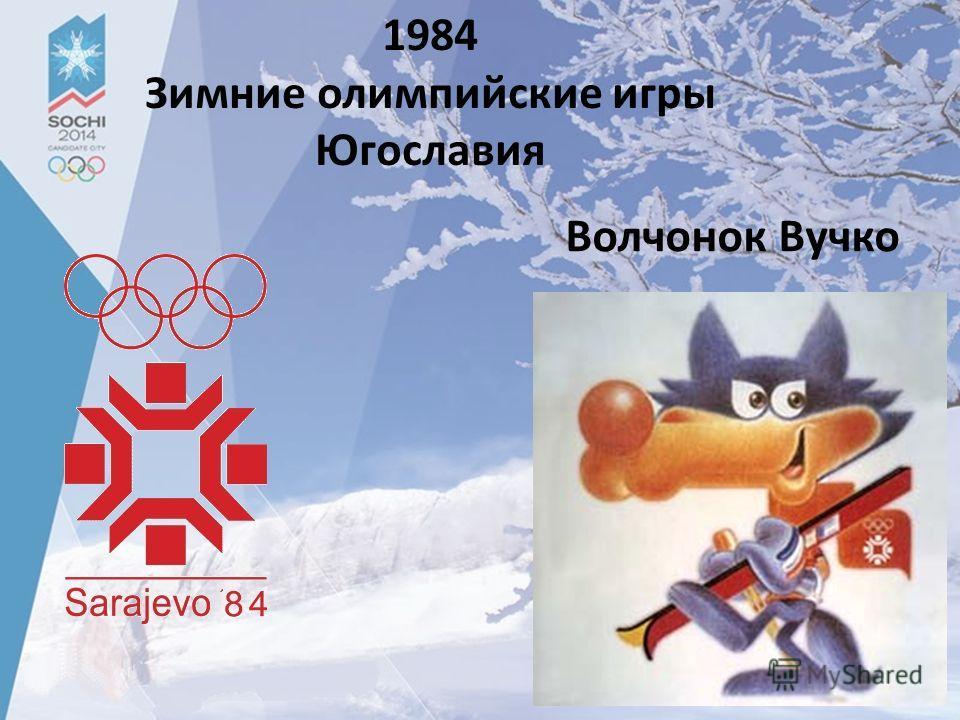 Волчонок Вучко 1984 Зимние олимпийские игры Югославия