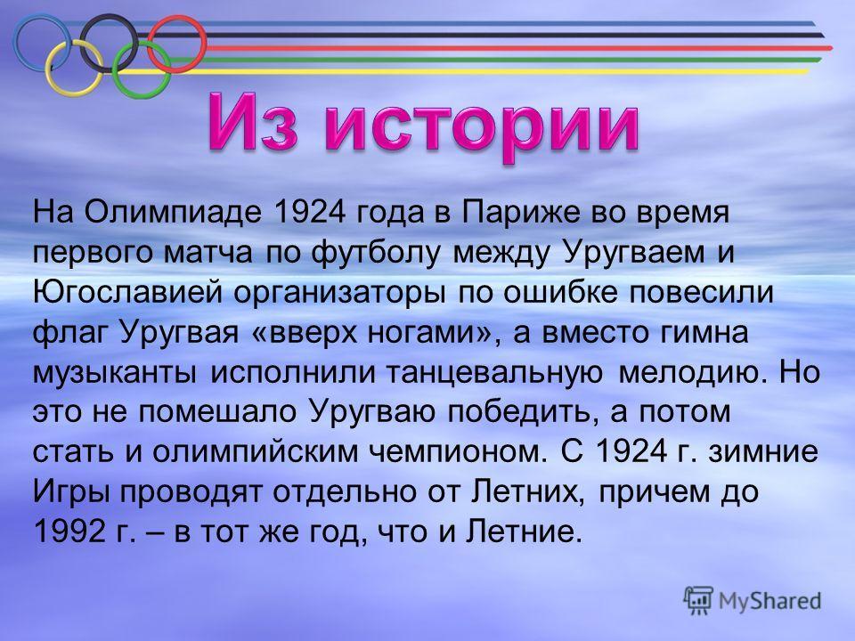«1000 дней до Игр» – это традиционное событие, которое отмечается всеми Оргкомитетами мира и символизирует переход процесса подготовки к Олимпийским играм в финальную стадию. В России проект носит уникальных характер: в социальные мероприятия вовлече
