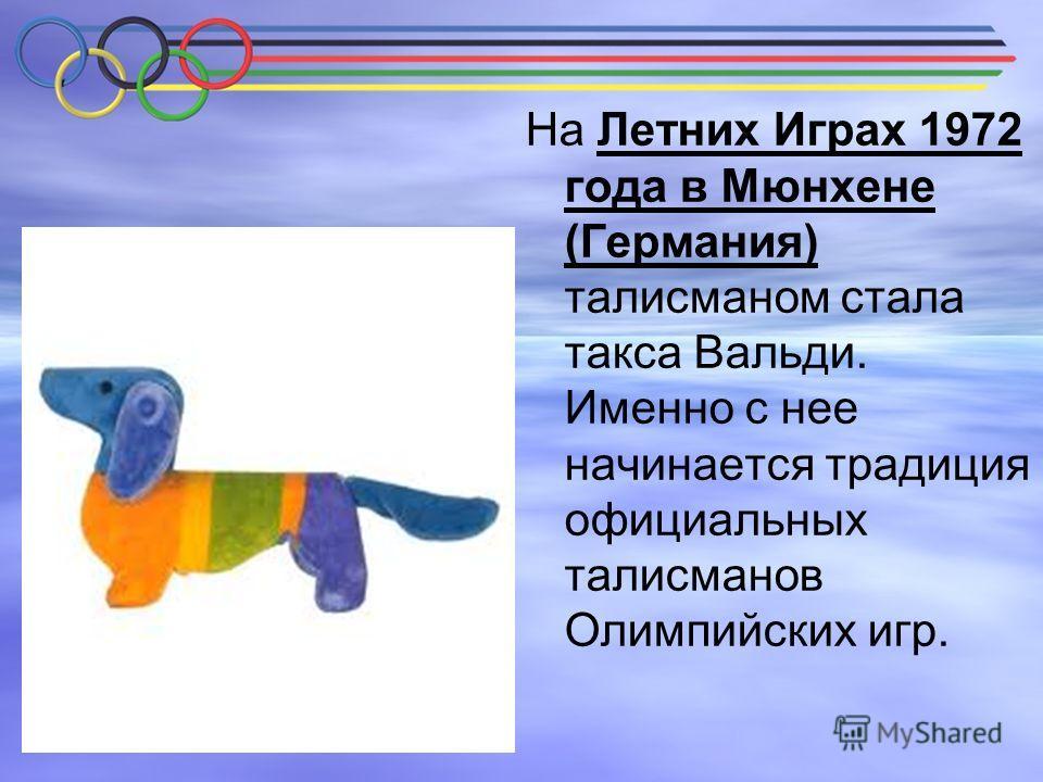 Стилизованный лыжник Шюсс игрушка, созданная для зимних Олимпийских игр 1968 в Гренобле (Франция). Значки и фигурки с его изображением пользовались такой популярностью, что Шюсс стал неофициальным талисманом Игр.