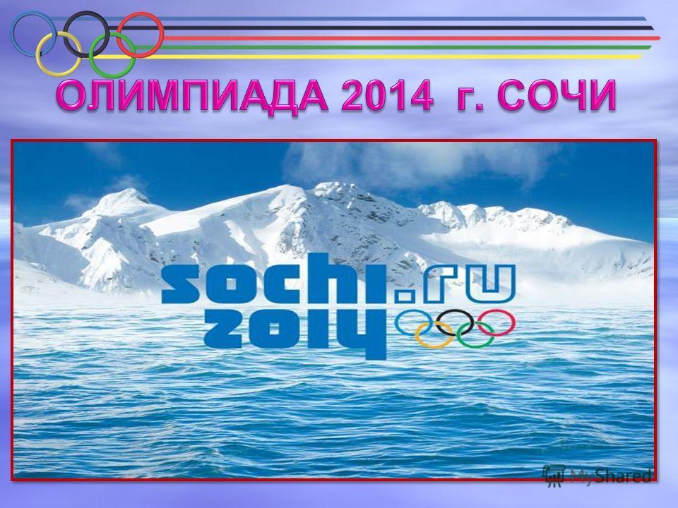 олимпийский девиз быстрее, выше, сильнее Подготовила учитель физической культуры: Ромахина Л. Л.