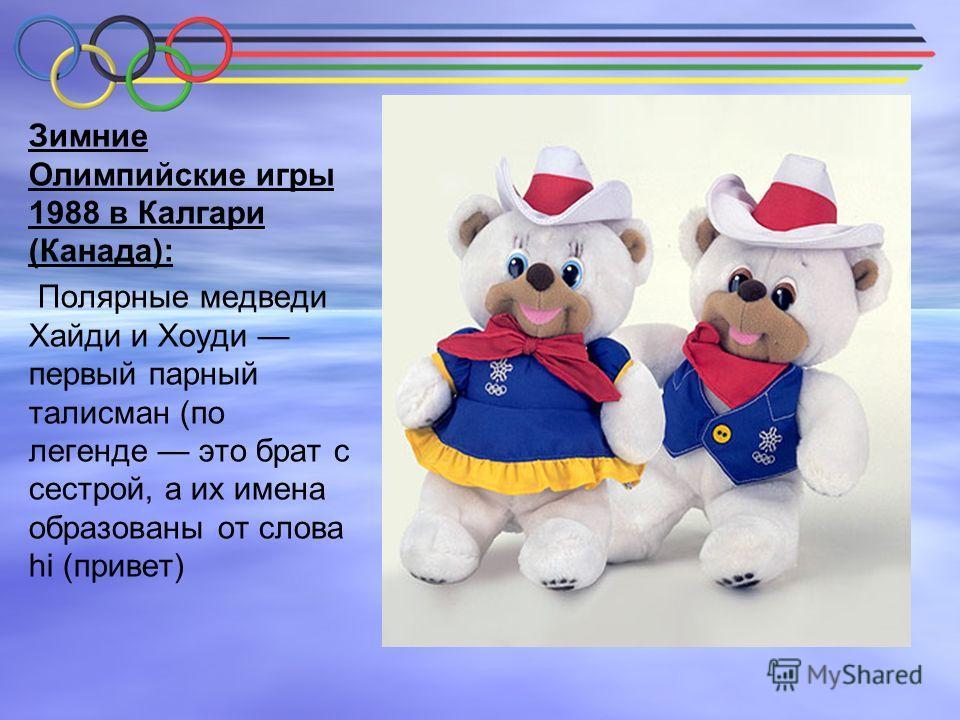 Зимние Олимпийские игры 1984 в Сараево (Югославия): Талисман волчонок Вучко был выбран из шести кандидатов в результате голосования читателей трех популярных югославских газет. Этот символ был воспринят неоднозначно, поскольку волк традиционно имеет