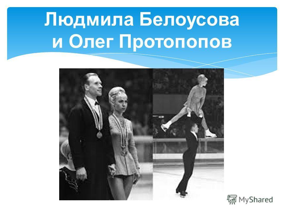 Людмила Белоусова и Олег Протопопов