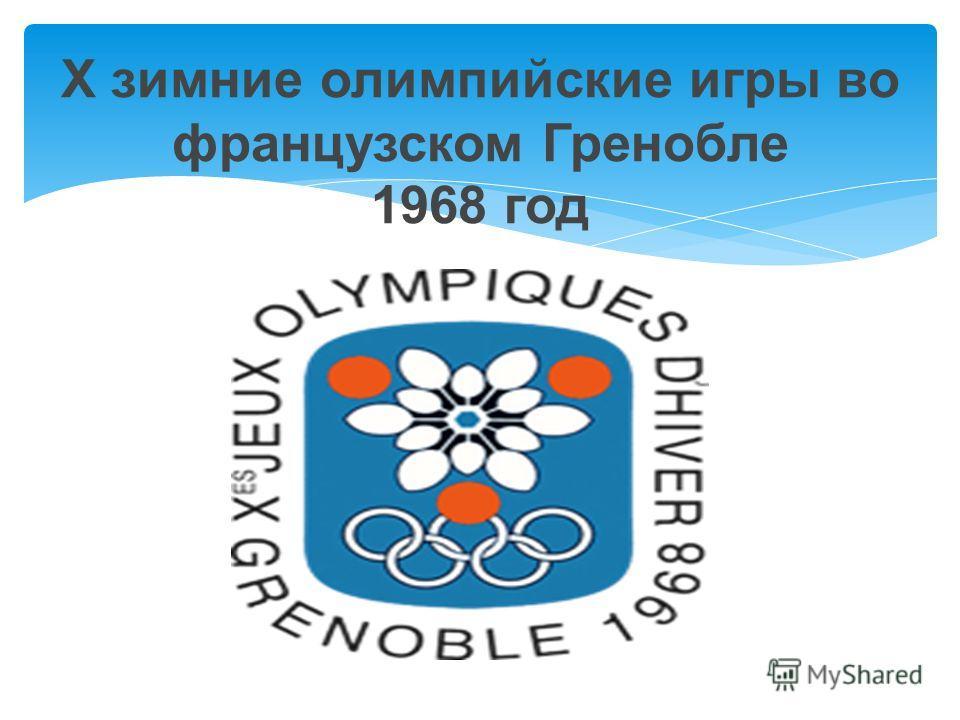Х зимние олимпийские игры во французском Гренобле 1968 год
