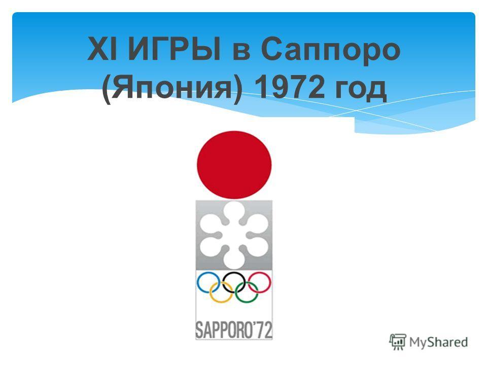ХI ИГРЫ в Саппоро (Япония) 1972 год