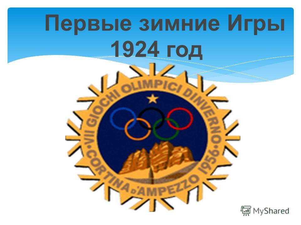 Первые зимние Игры 1924 год