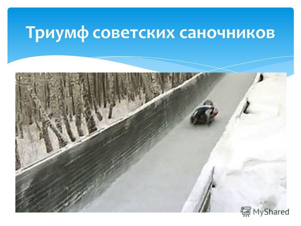 Триумф советских саночников