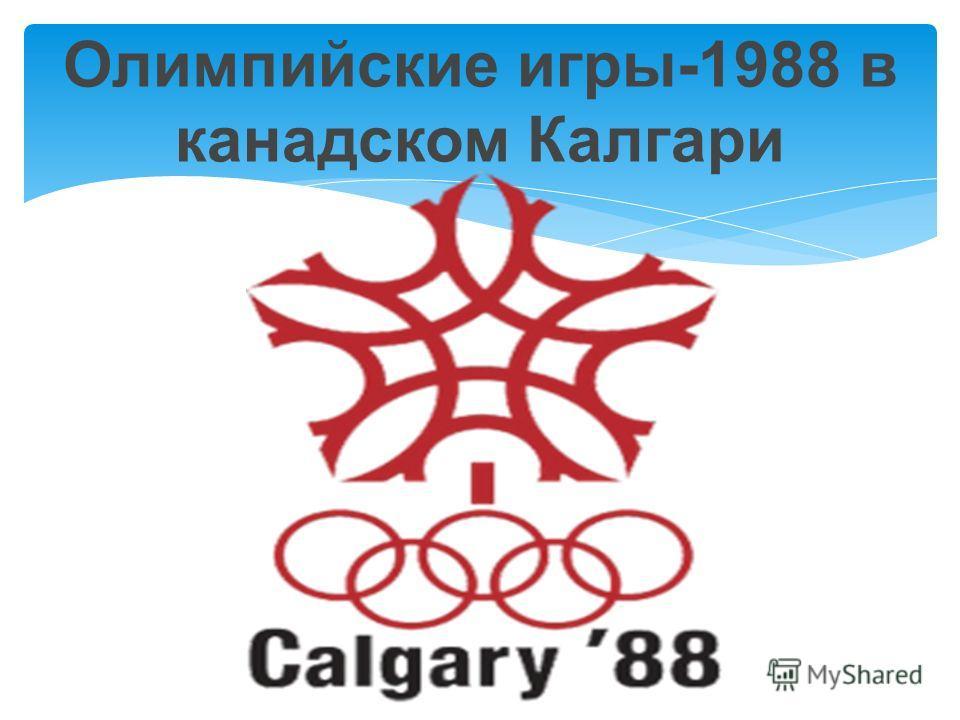 Олимпийские игры-1988 в канадском Калгари