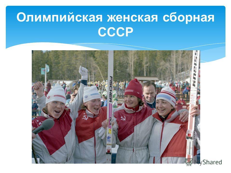 Олимпийская женская сборная СССР